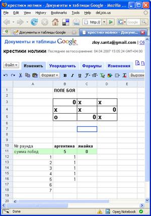 Крестики нолики в Google Spreadsheets