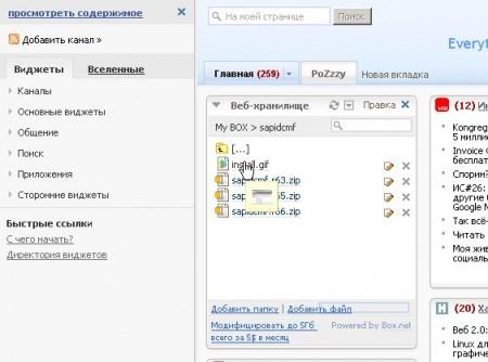 box.net и netvibes.com