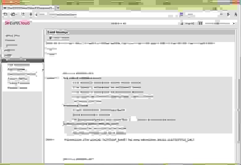Для обеспечения оперативного реагирования, система SecureCloud поддерживает гибкий механизм нотификаций о событиях, требующих реакции