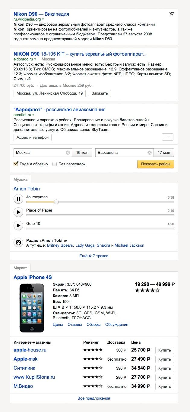 Так теперь выглядят ответы поиска Яндекса