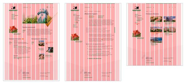Пример использования модульной сетки