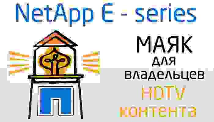 Классные скидки или время обзавестись системой хранения данных для HDTV контента