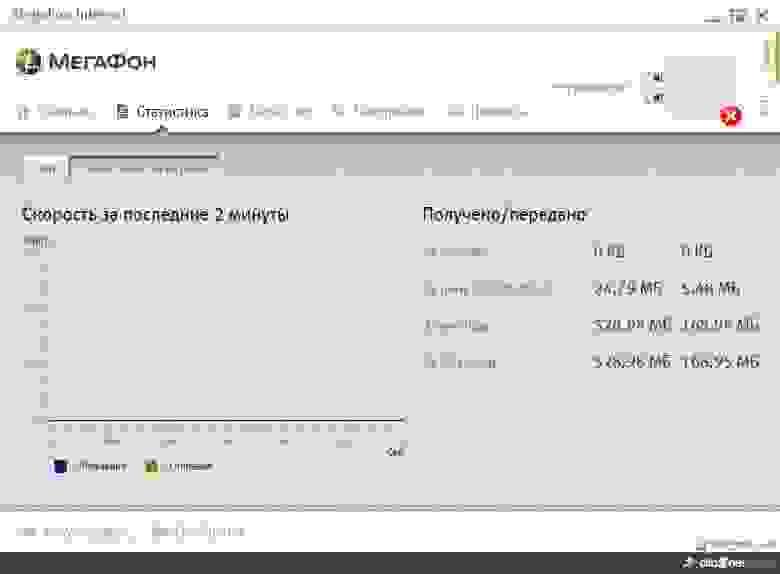 Программа MegaFon Internet не видит модем в USB3.0