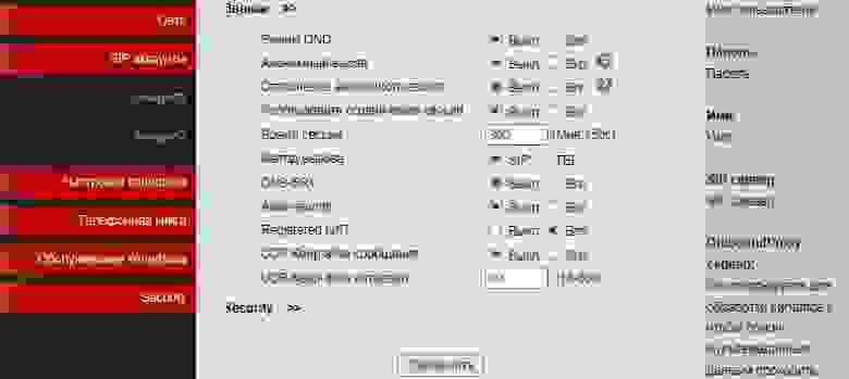 Дополнительные настройки SIP-аккаунта