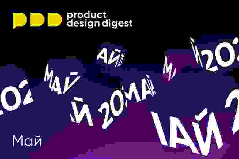 Дайджест продуктового дизайна, май 2020