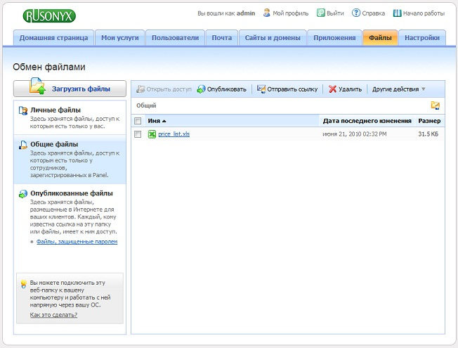 Rusonyx. Файловый менеджер.