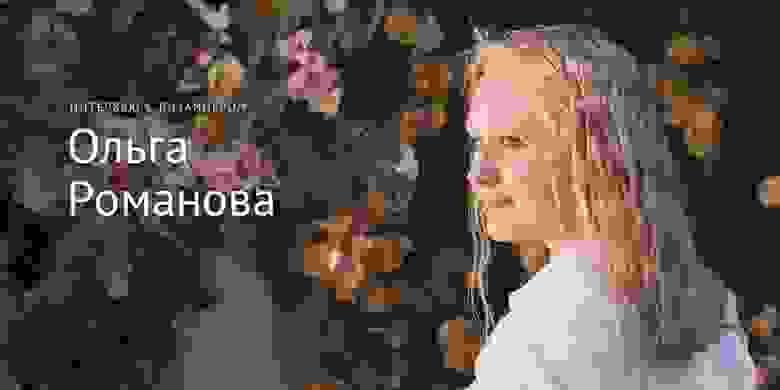 Интервью с дизайнером: Ольга Романова