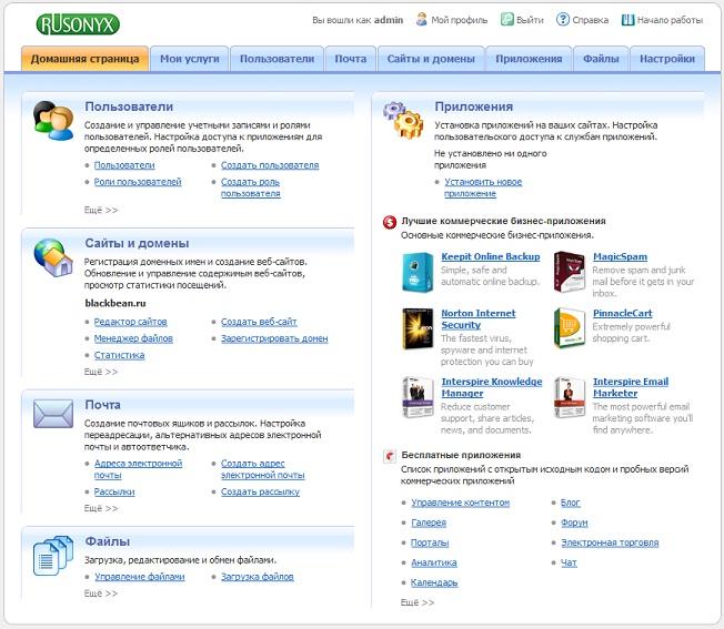 Rusonyx. Главная страница Бизнес-панели.
