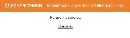 Ошибка «Нет доступа к ресурсу» при публикации на «Одноклассники»
