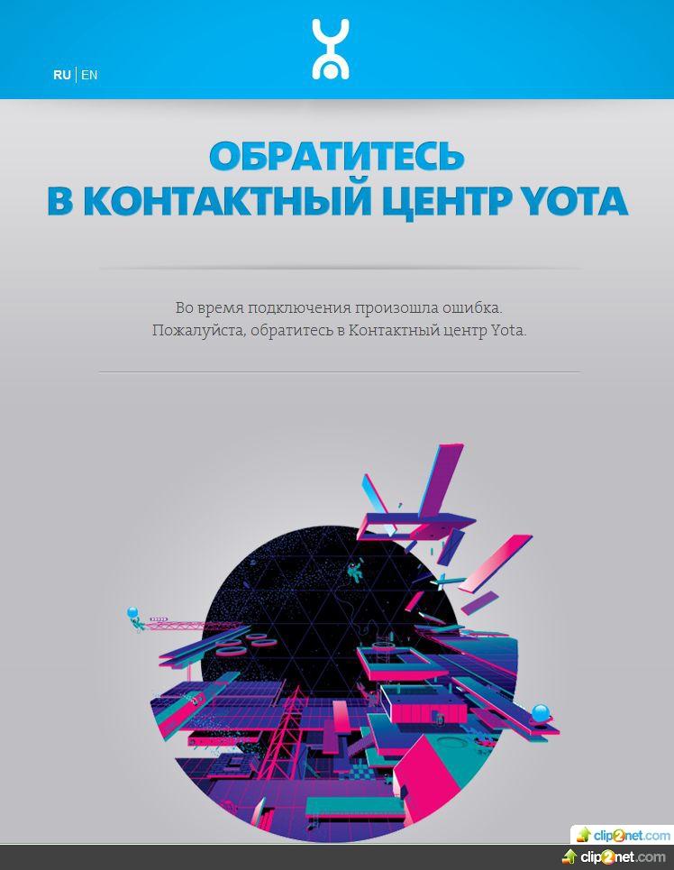 Закрытый интернет Yota на платном тарифе