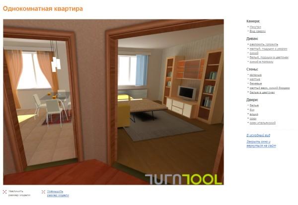 Интерактивная квартира на TurnTool, 2006 год