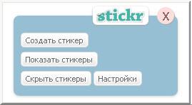 окошко плагина Stickr