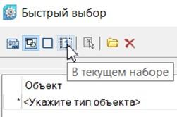 Рис. 8. Режим выбора объектов для фильтрации из набора