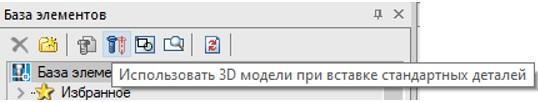Рис. 6. Кнопка включения отображения 3D-моделей при вставке деталей из базы nanoCAD Механика