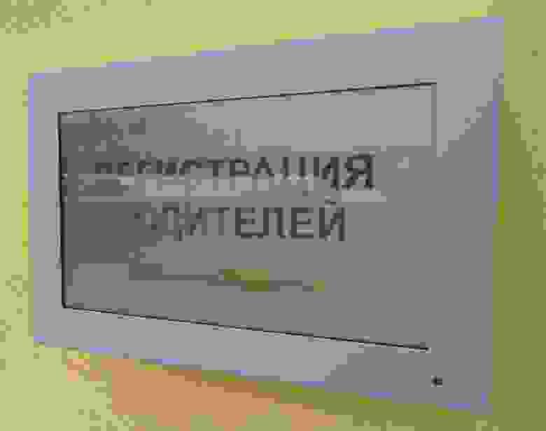 Установленный сенсорный монитор на парковке перед заводом