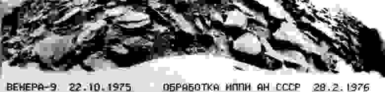 Первое изображение поверхности Венеры