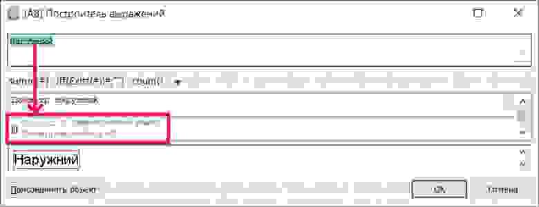 Рис. 16. Поиск выражения по имени свойства параметрического объекта