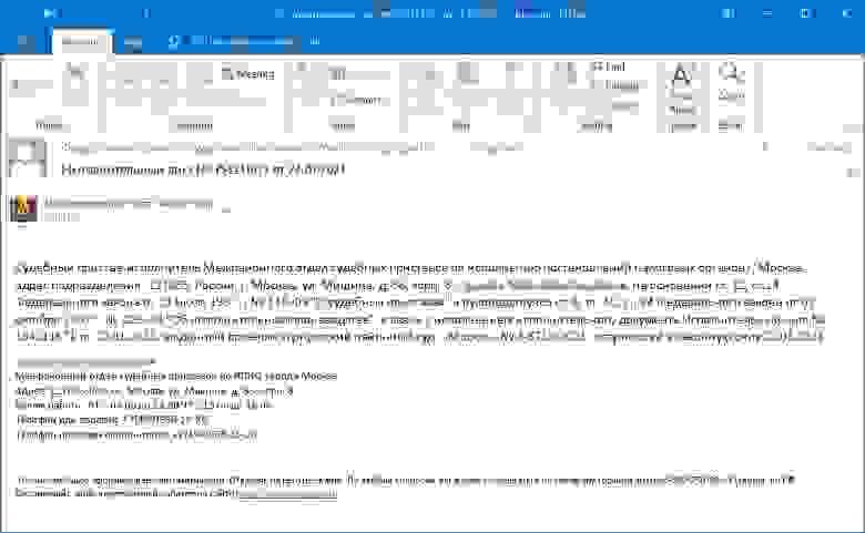 Фишинговое письмо RTM, январь 2021