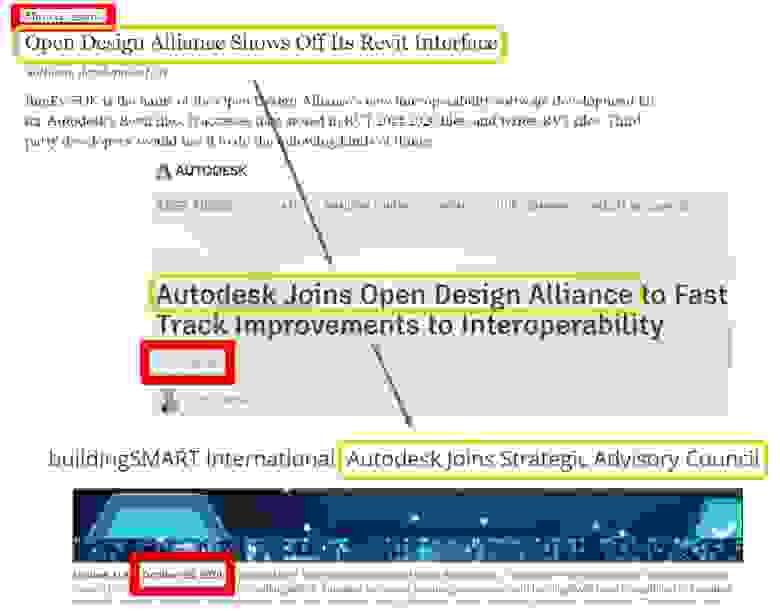 ODA показывает BimRV SDK - Autodesk вступает в ODA - Autodesk вступает в buildingSMART