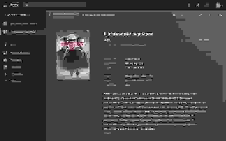 https://github.com/amirotin/Kinopoisk.bundle