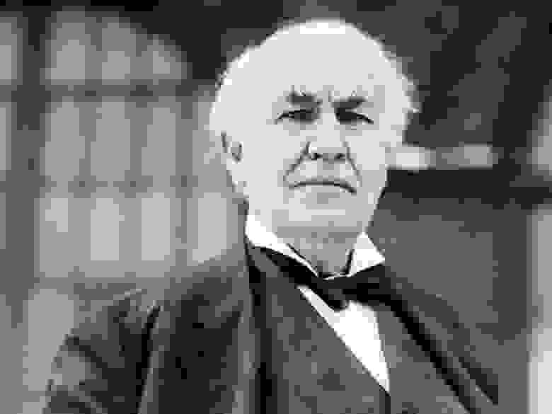 Томас Эдисон готовится запатентовать всего тебя с потрохами.