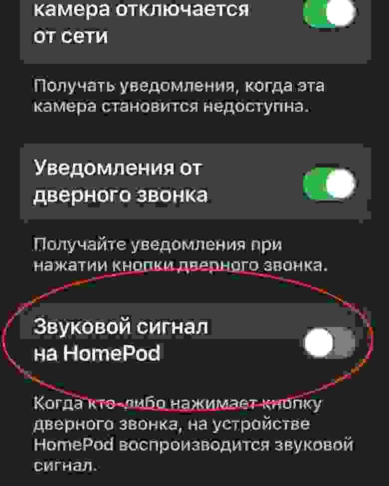 HomePod можно использовать в качестве звонка, если в Доме есть подходящие устройства, например дверные звонки.