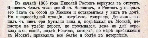Л.Н.Толстой. Война имир. Москва, издание Сытина (1912)