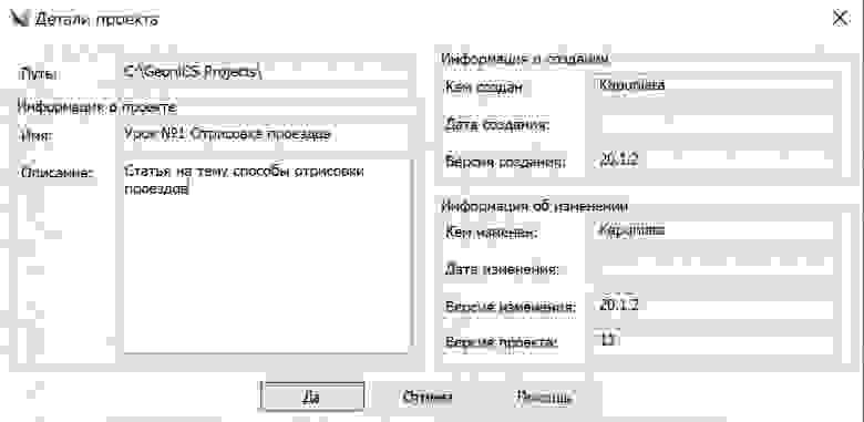 Рис. 3 Диалоговое окно «Детали проекта» в процессе редактирования