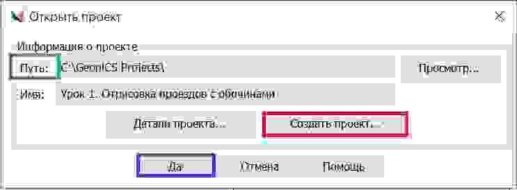 Рис. 2 Открытие или создание проекта