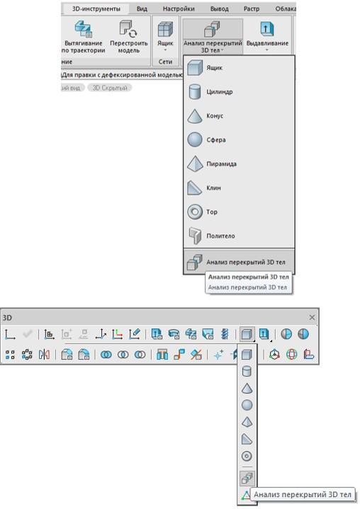 Рис. 27. Вызов команды анализа перекрытий на панели 3D и в ленточном интерфейсе