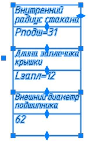 Рис. 20. Выделенная таблица nanoCAD