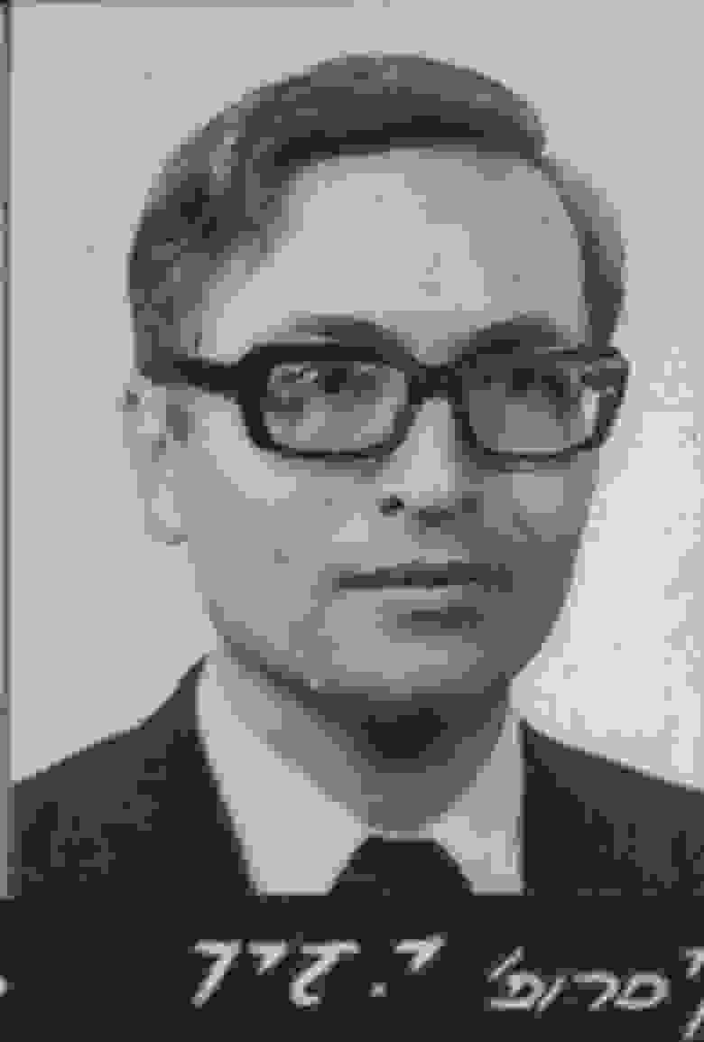 Профессор Зив в 1971 году