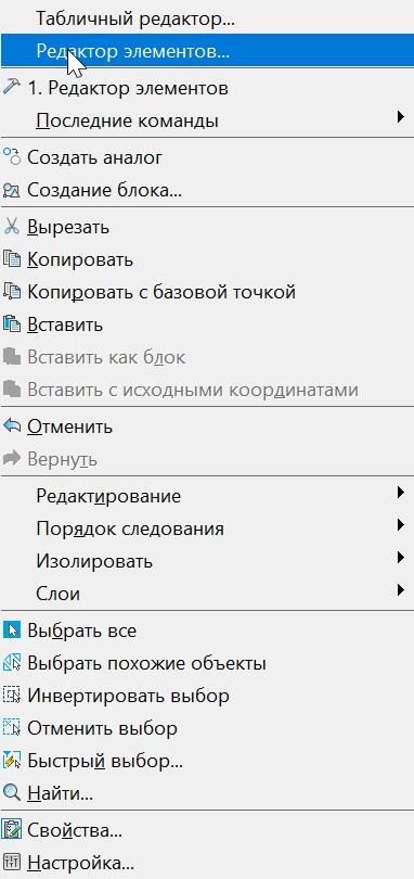 Рис. 22 Вызов команды «Редактор элементов»
