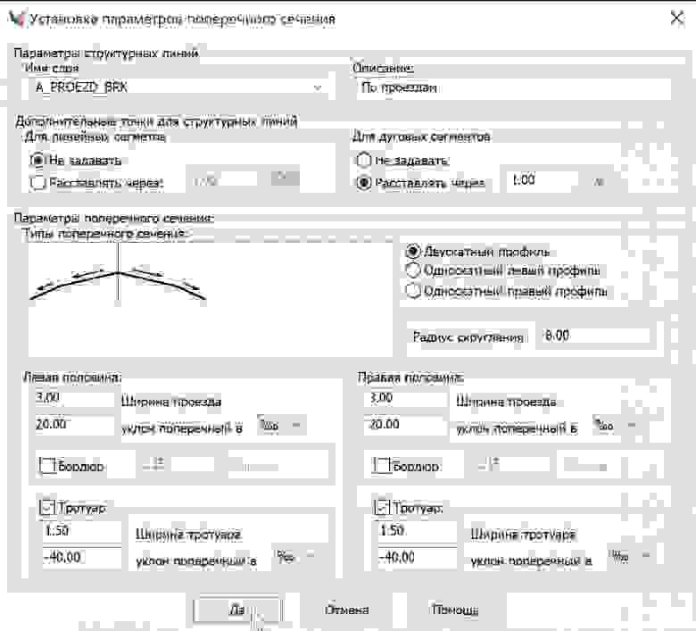 Рис. 36 Диалоговое окно «Установка параметров поперечного сечения» в процессе редактирования