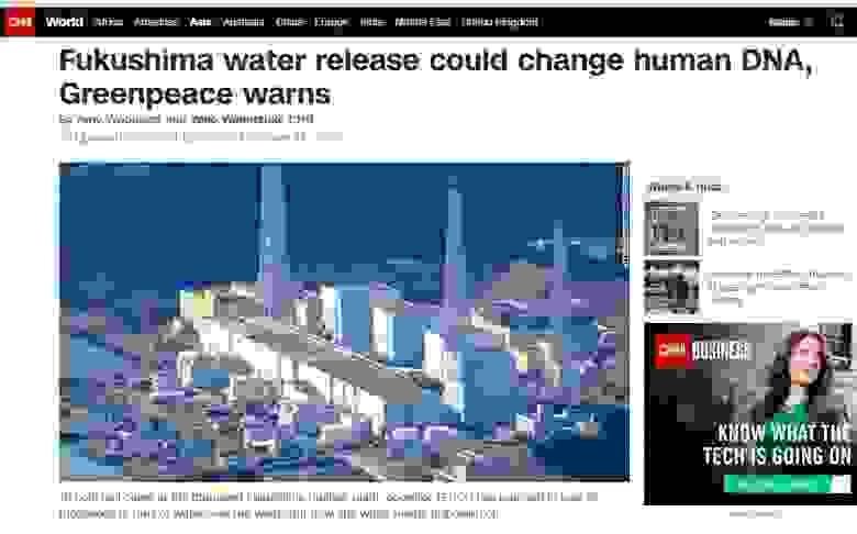 """Заголовки CNN по поводу возможного сброса воды с Фукусимы: """"Гринпис беспокоится о том что сброс воды с Фукусимы может изменить человеческую ДНК"""""""
