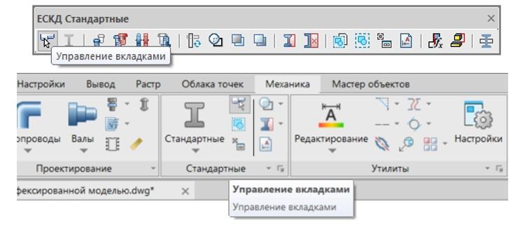 Рис. 1. Вызов команды управления вкладками на панели ЕСКД Стандартные и в ленточном интерфейсе