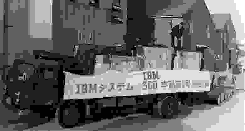 Поставка S/360 в Японию