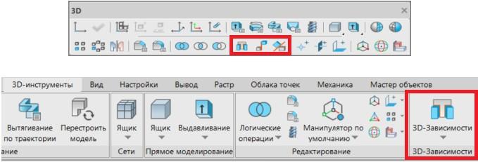 Рис. 9. Инструменты 3D-зависимостей на панели 3D и в ленточном интерфейсе