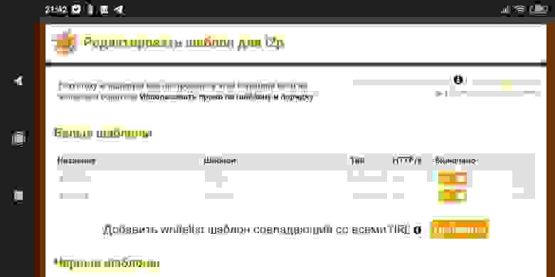 И добавляем шаблоны для всего домена i2p и onion