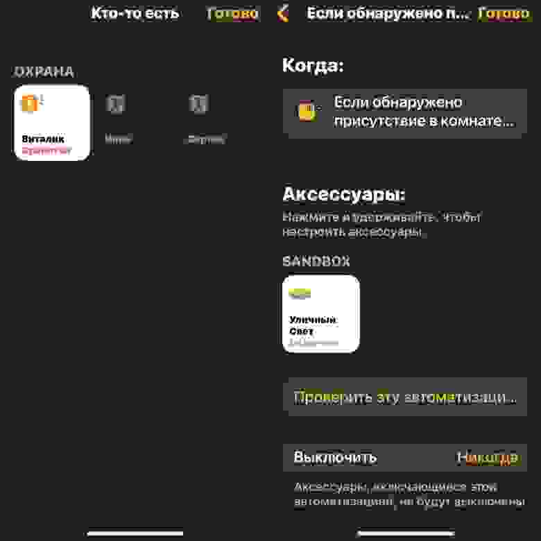 Пользователи Android в среде Homekit