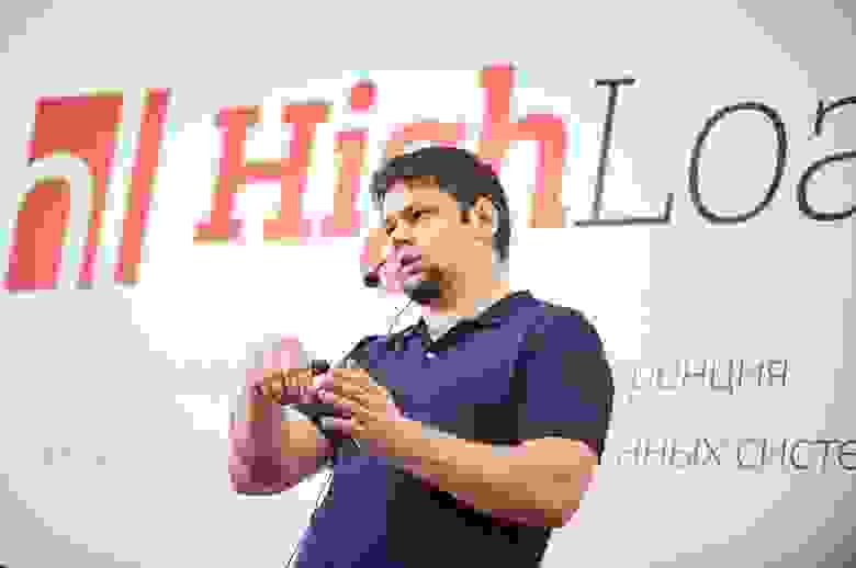 Николай Сивко выступает на одной из конференций HighLoad++