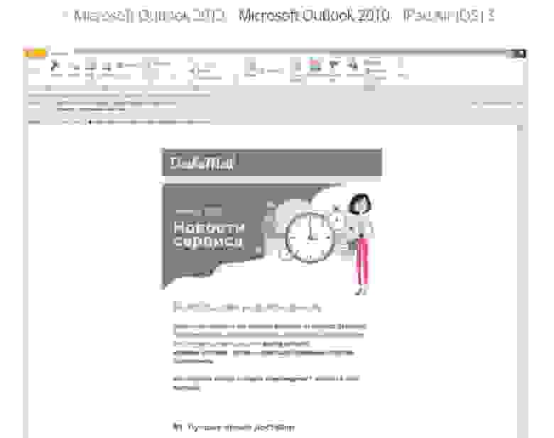 Провидица позволяет проверить отображение верстки в наиболее популярных почтовых программах ещё до отправки рассылки