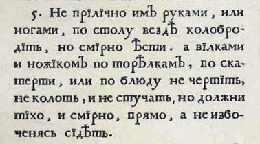 «Юности честное зерцало» (1717)