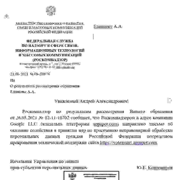Обращение РКН / Facebook Андрея Еланцева