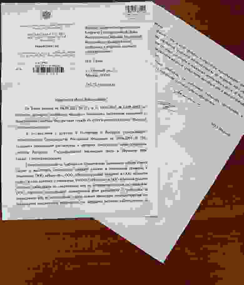 Ответ от Роструда на обращение депутата Госдумы Игоря Сапко