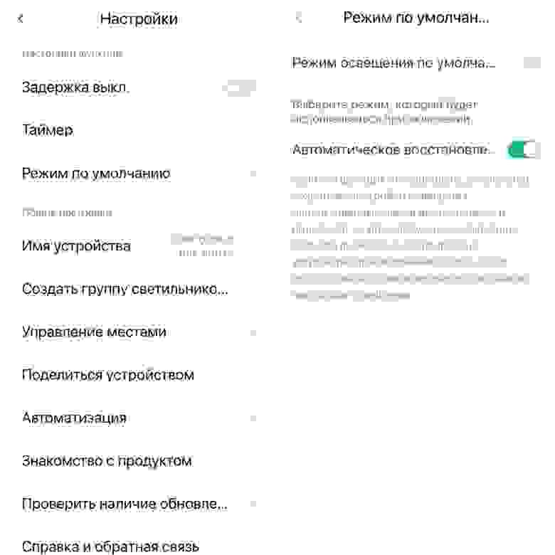 Настройки Yeelight в приложении MiHome