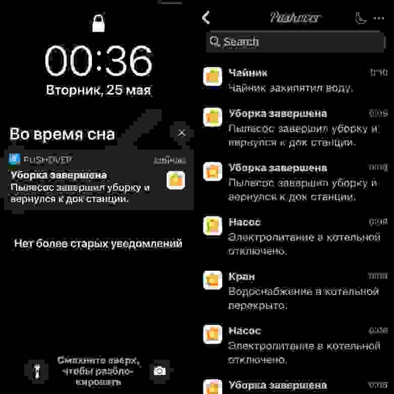 История событий доступна в приложении Pushover даже если все пуш уведомления были удалены с экрана устройства.