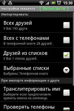 Настройки ВКонтакте Sync