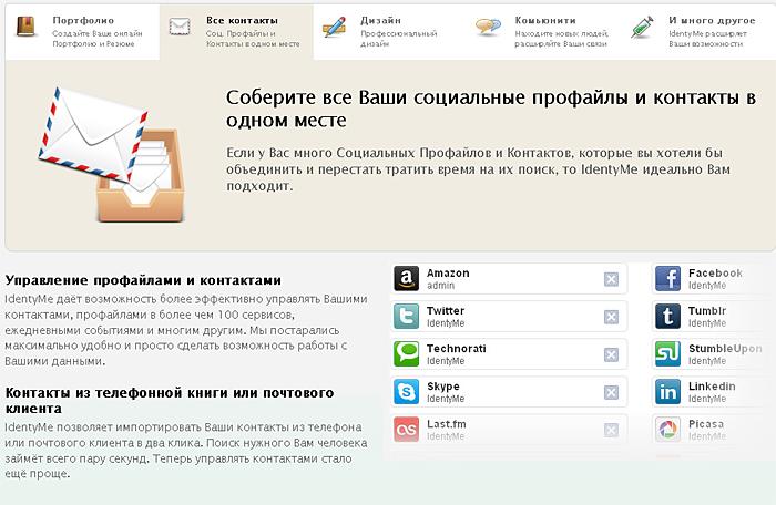 соц. профайлы