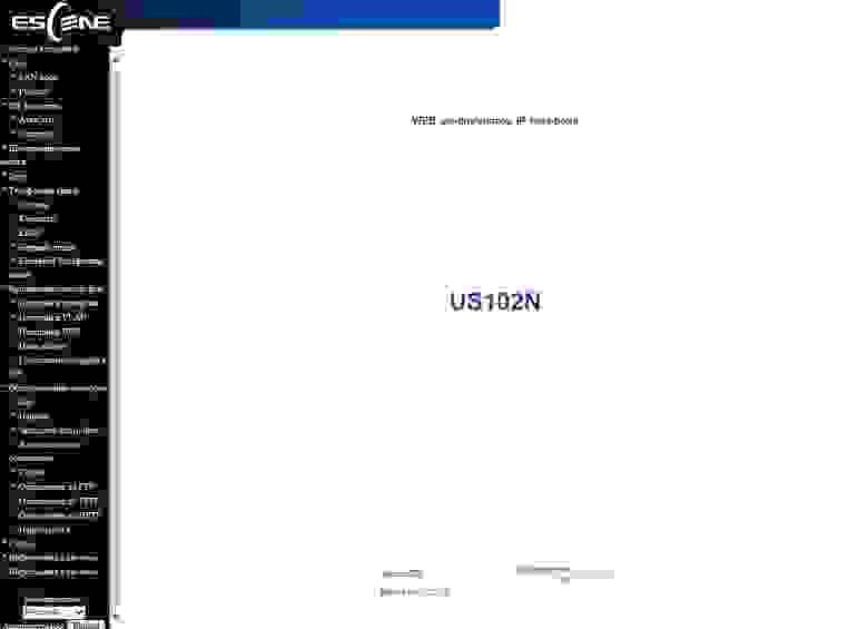 Список всех меню веб-конфигуратора